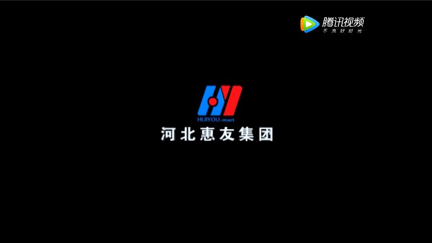 惠友集团宣传片(2011)