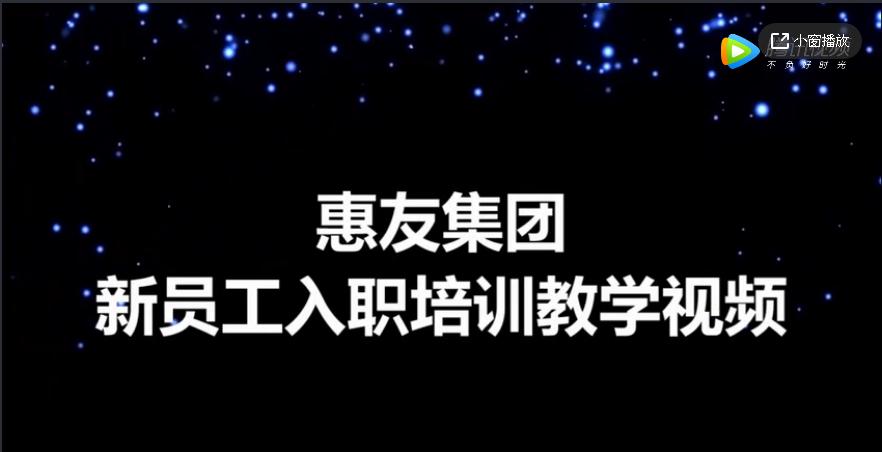 惠友集团新员工基础导入视频