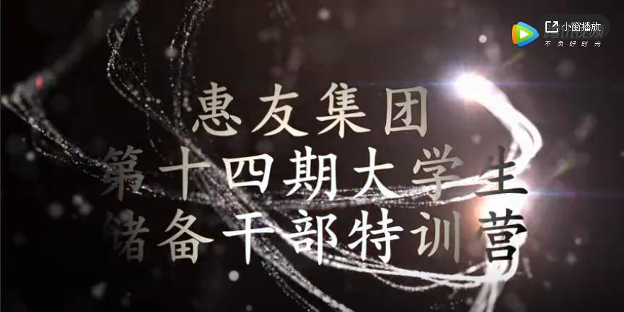 【惠友集团】第十四期大学生储备干部特训营