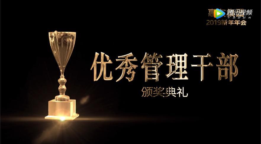 【惠友集团】2018年度优秀管理干部