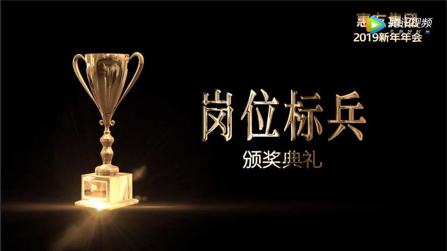 【惠友集团】2018年度岗位标兵奖