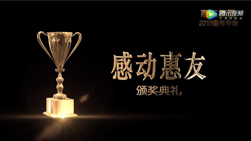 【感动惠友】2018年度感动惠友人物——董吉云